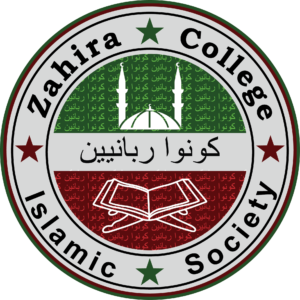 Islamic Society Official Logo